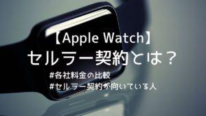【2020年】Apple Watchのセルラー契約とは?各社料金を比較