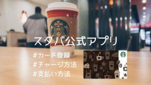 【スタバアプリ】カード登録・チャージ・支払いなど使い方を解説