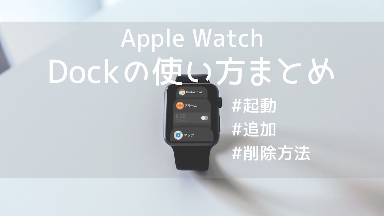 【Apple Watch】Dockの使い方まとめ 設定・削除方法など