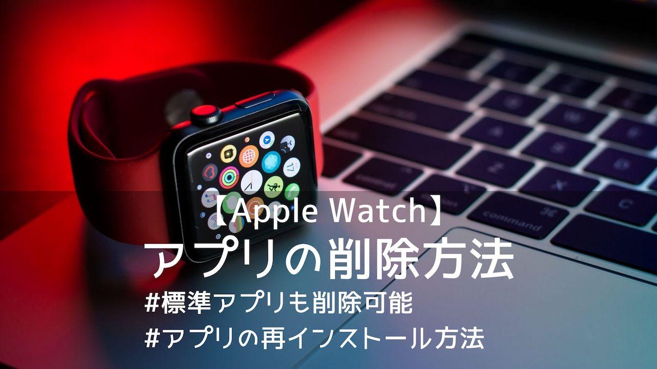 【Apple Watch】アプリの削除方法|内蔵(標準)アプリも削除可能