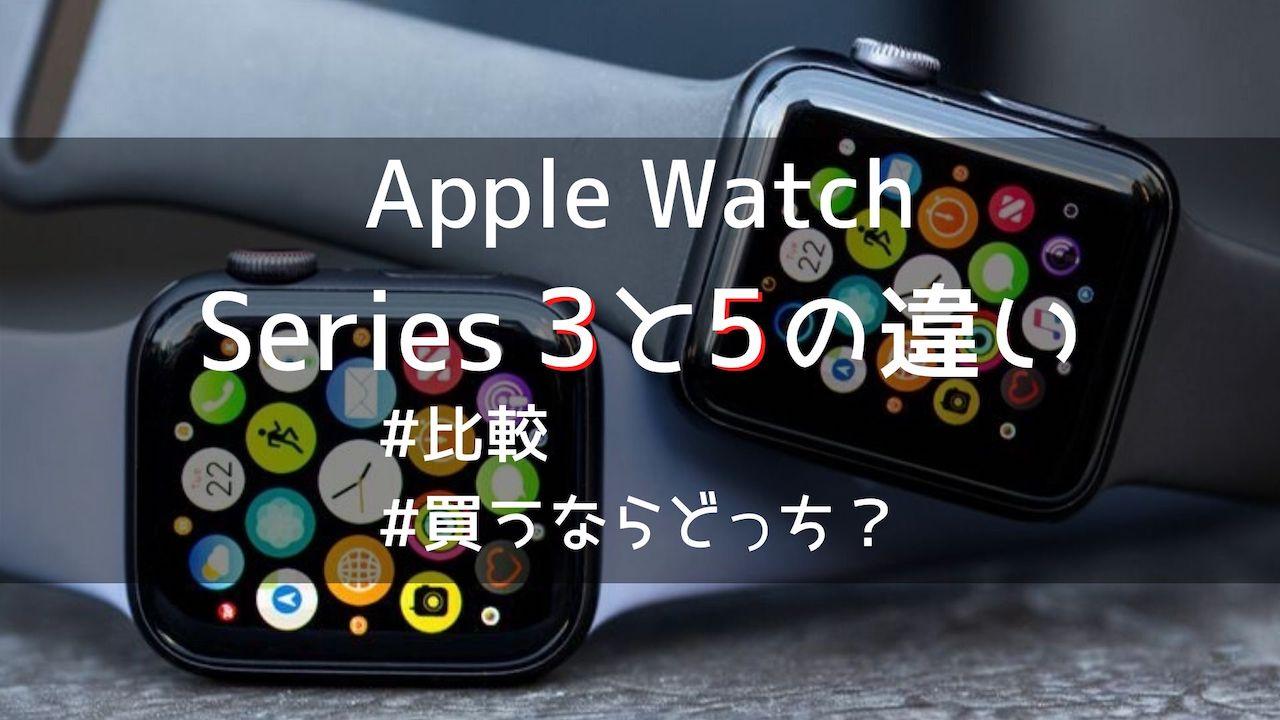 【Apple Watch】Series 3と5の違いを比較|買うならどっち?
