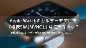 Apple Watchのセルラーモデルで『格安SIM(MVNO)』は使えるのか?