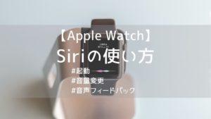 【Apple Watch】Siriの使い方を解説|起動・音量変更の方法など