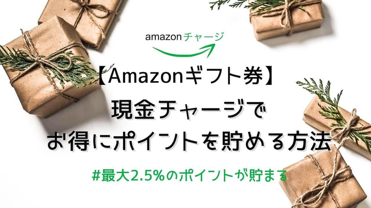 【Amazonギフト券】現金チャージでお得にポイントを貯める方法