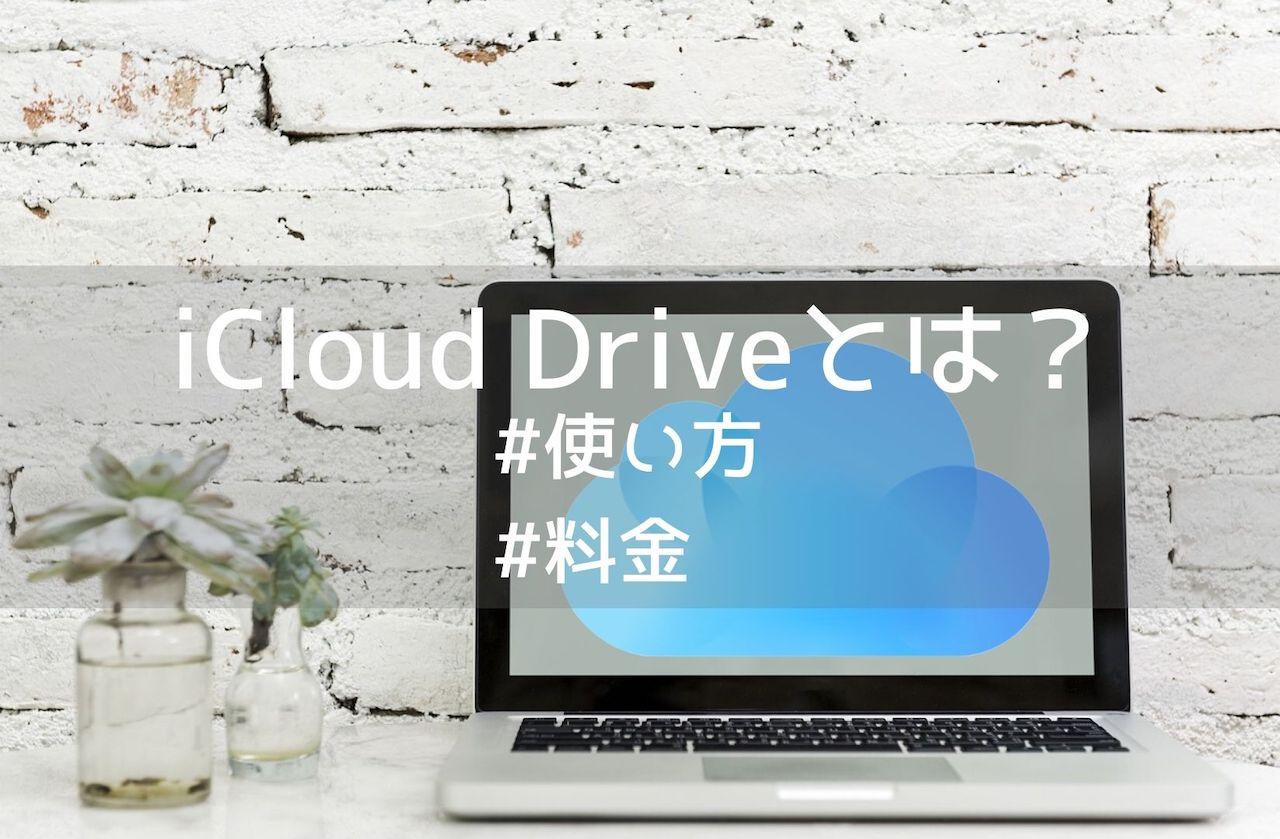 「iCloud Drive」とは?使い方や気になる料金について解説