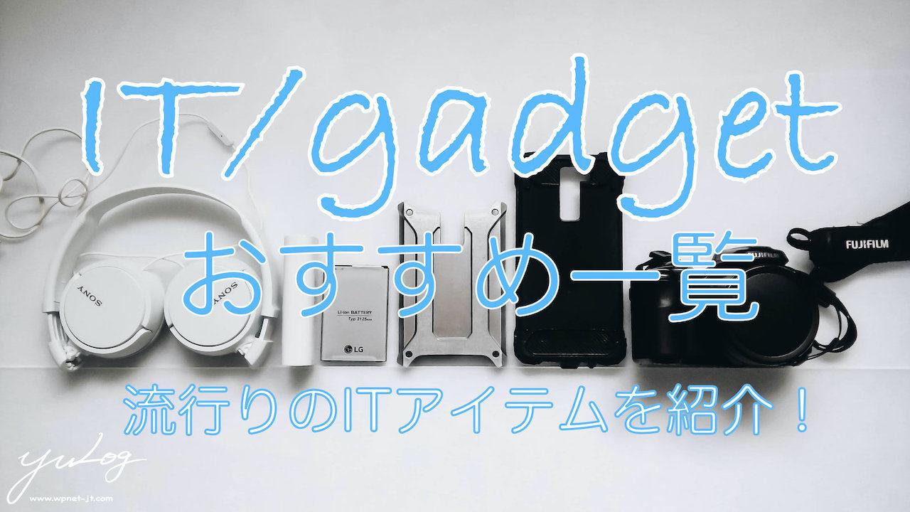 【yuLog】おすすめITガジェット・サービスのご紹介