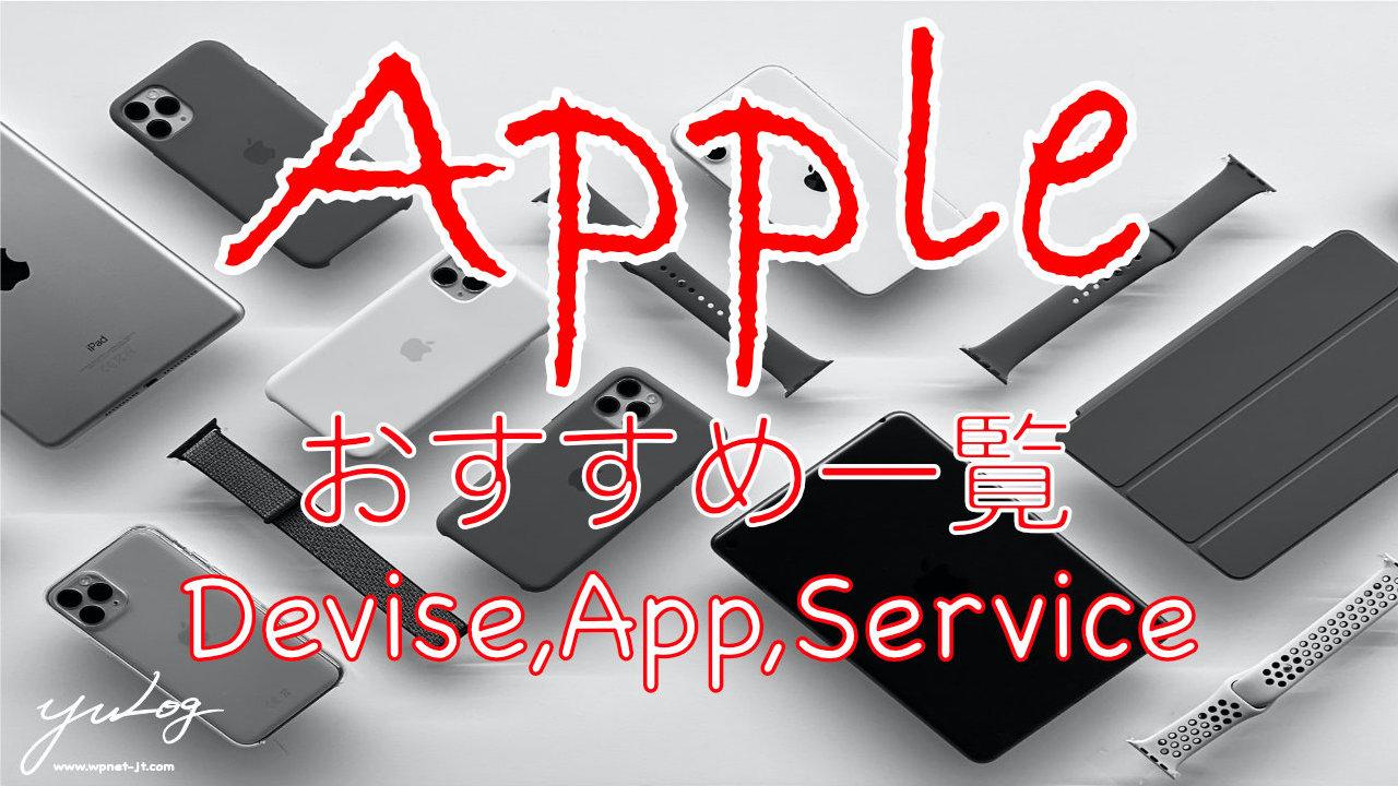 【yuLog】Appleおすすめデバイス・アプリ・サービスのご紹介