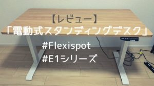【Flexispot】電動式スタンディングデスクをレビュー【E1シリーズ】