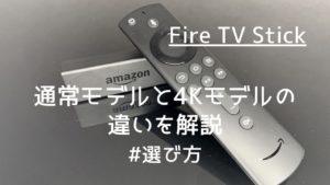 【Fire TV Stick】通常モデルと4Kモデルの違いを解説 どちらがおすすめか?