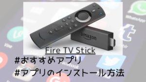 【Fire TV Stick対応】おすすめアプリ・インストール方法を解説
