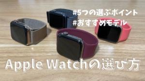 【最新】Apple Watchの選び方|おすすめモデルは?